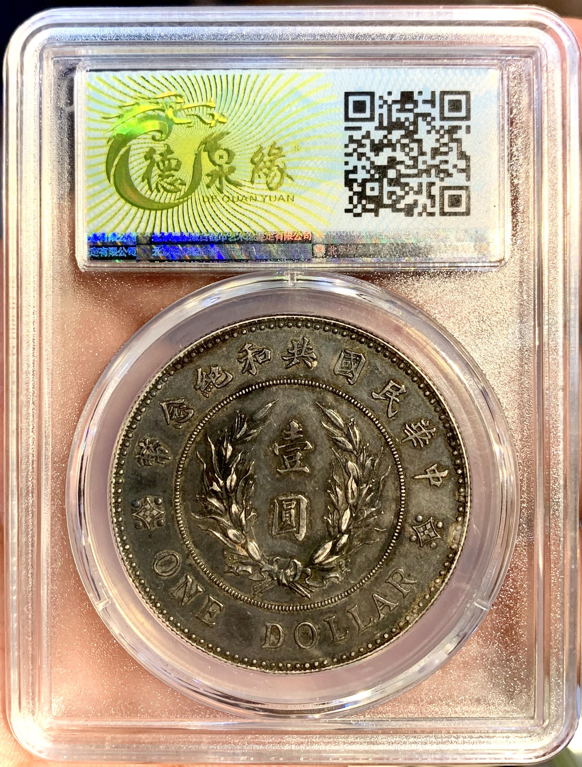 袁像共和银币