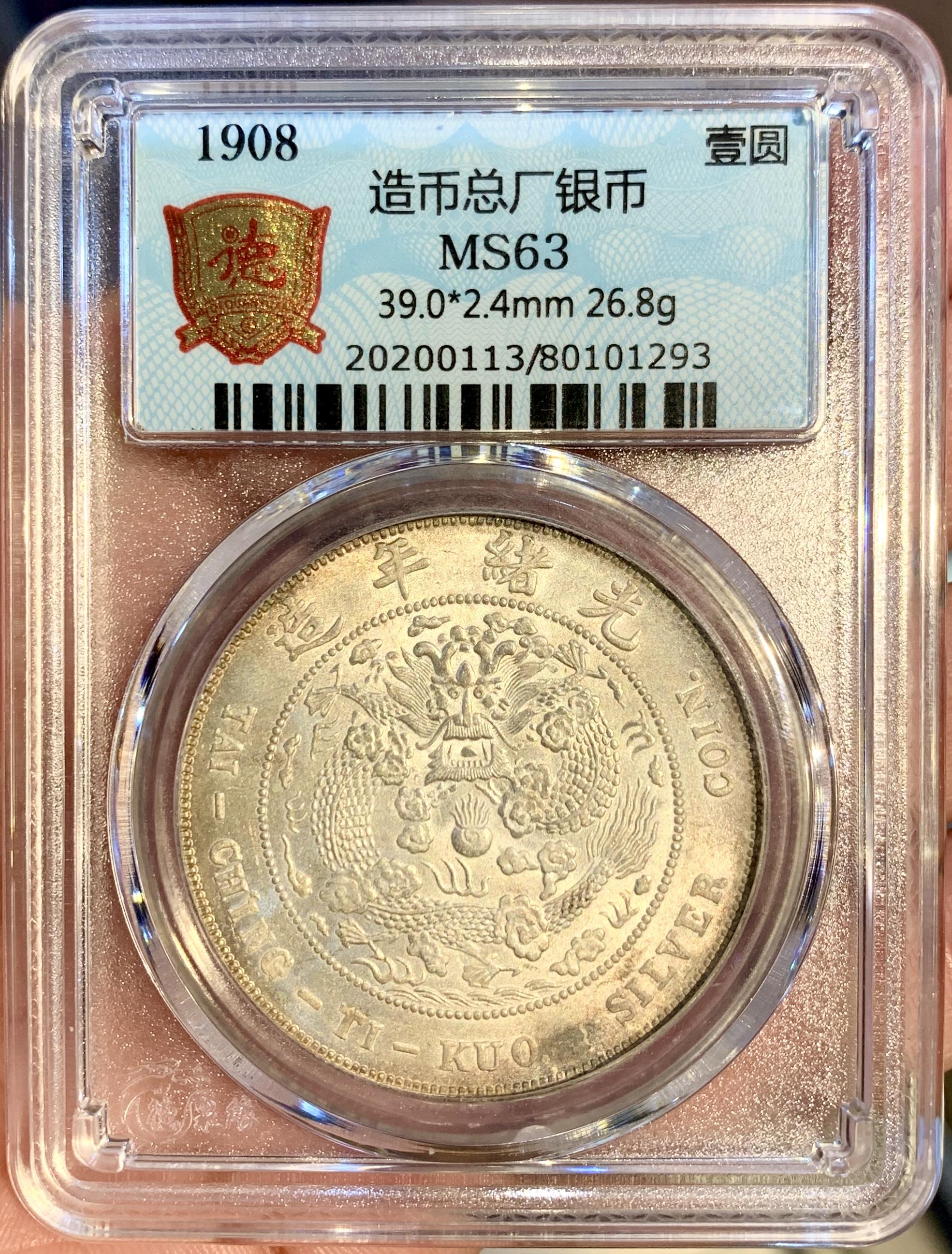 造币总厂银币